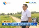 趙壽華:平凡中堅守 看鹽城農業發展變遷