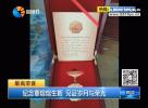 纪念章熠熠生辉   见证岁月与荣光