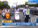 交警清理盲道路障 給盲人讓出安全通道