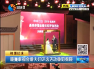 最美幸福金婚夫妇评选活动重阳揭晓