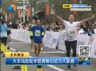 大丰马拉松半程赛吸引近万人参赛