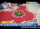 洗衣瓶巧刻中国地图 献礼祖国70华诞