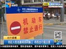 市區人民北路將封閉施工 市民出行需注意