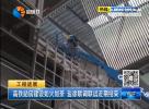 高鐵站房建設如火如荼 鹽徐聯調聯試近期結束
