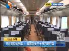 开往南京的列车上  旅客丢失三十多万元存单
