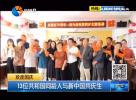 13位共和国同龄人与新中国共庆生