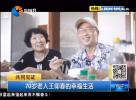 70岁老人王仰春的幸福生活