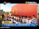 十岁别样成长礼 与新中国共庆生