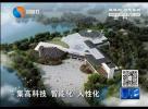 市首家湿地科普宣教馆开建 计划总投资额4000万