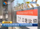 BRT环线项目快速推进??12月20号试运营