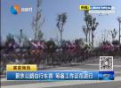 聚焦公路自行车赛  筹备工作正在进行