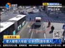 老人被卷入车底 众多市民抬车救人