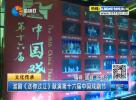 淮剧《送你过江》献演第十六届中国戏剧节