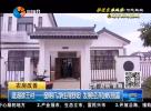 建湖徐王村——窗明几净住得舒坦  集体经济致富创收