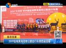 2019鹽城黃海濕地公路自行車賽圓滿落幕