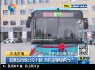 氫燃料電池公交上路 市民享受綠色出行