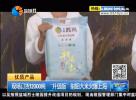 """現場訂貨12000噸 """"升級版""""射陽大米火爆上海"""