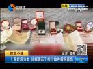 上海垃圾分类 盐城清运工捡出18件黄金首饰