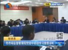 市市场监督管理局党组中心组学习接受巡听