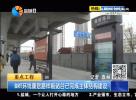 BRT环线康居路样板站台已完成主体结构建设