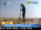 土地承包合同迟迟不签 农民担忧寻求帮助