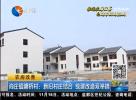 尚庄镇塘桥村:新旧村庄结合  统建改造双举措