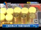 火爆的泰山幣 收藏價值如何