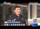 王東進:社區安寧我安心