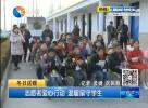志愿者愛心行動 寒冬溫暖留守學生