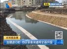 治理進行時 市區多條河道將全面升級