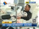 """我市""""江蘇省第三屆無償獻血宣傳月""""啟動儀式舉行"""