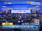 2019年中國鹽城第三屆城市交通治理論壇盛大開幕