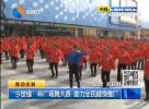 """""""今世緣""""杯廣場舞大賽 助力全民健身推廣"""