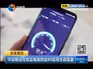 中國移動完成鹽城高鐵站5G信號全面覆蓋