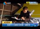 最美警察:张洋——交通安全的第一道防线