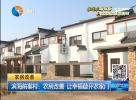濱海前案:農房改善 讓幸福敲開農家門