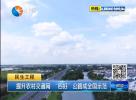 """提升农村交通网  """"四好""""公路成全国示范"""