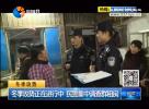 冬季攻势正在进行中 民警集中清查群租房