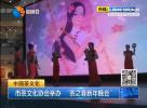 """市茶学问协会举办 """"茶之春新年晚会"""""""