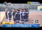 全國青少年足球冬令營鹽城站開營