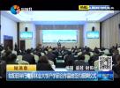 射陽縣舉行南京林業大學產學研合作基地簽約授牌儀式