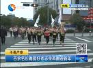 百余名长跑爱好者赤身奔跑迎新年