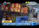 煙花爆竹店被查 杜絕春節安全隱患