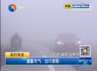 濃霧天氣  出行受阻