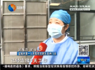 (众志成城)新型冠状病毒防控 医务人员战斗在第一线
