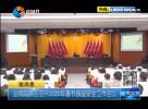 鹽南高新區召開2020年春節食品安全工作會議