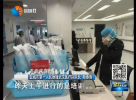 我市医疗队进驻武汉同济中法医院 开始收治重症隔离病患
