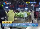 企业有担当 超市保供商品零毛利销售