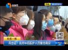 再出征!我市16名医护人员集结南京