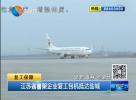江蘇省首架企業復工包機抵達鹽城